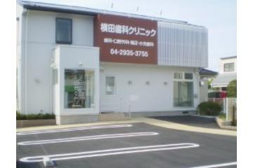 横田歯科クリニックの求人画像