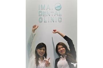 今井歯科クリニックの求人画像