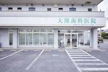 大熊歯科医院の求人画像