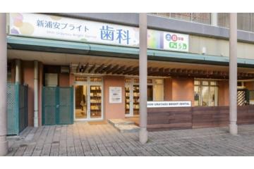 新浦安ブライト歯科の求人画像