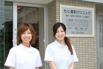 たに歯科クリニックの求人画像