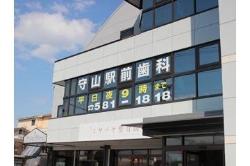 守山駅前歯科の求人画像